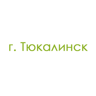 г. Тюкалинск (0)